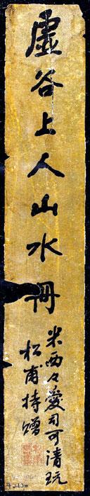 1943.106.26---Title-slip.jpg